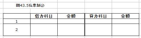 Q43_sheet